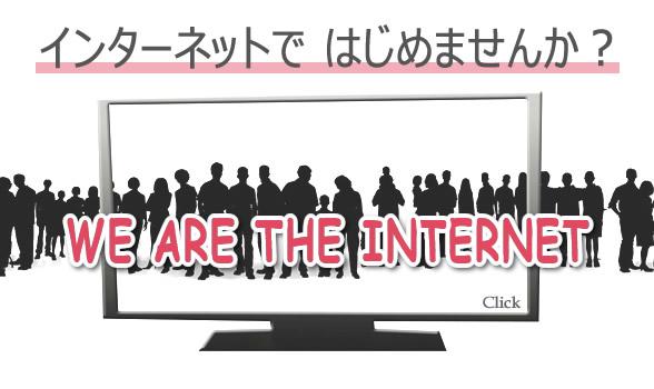 ネットワークビジネス 環境